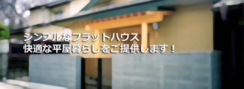 シンプルなフラットハウス快適な平屋暮らしをご提供します!